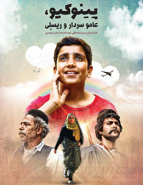 دانلود فیلم سینمایی پینوکیو عامو سردار و ریسلی با کیفیت 1080p Full HD