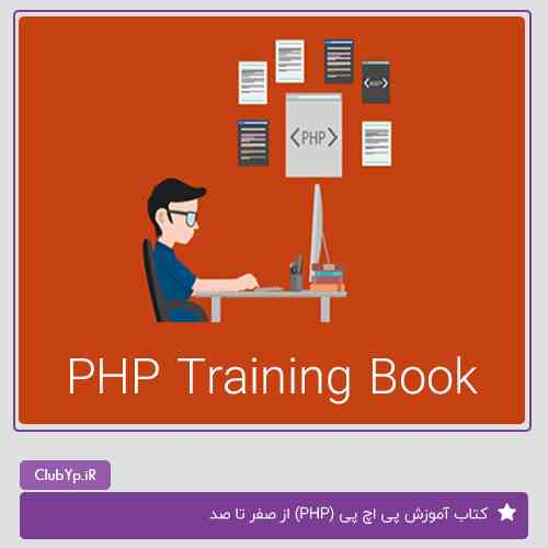 کتاب آموزش PHP از صفر تا صد