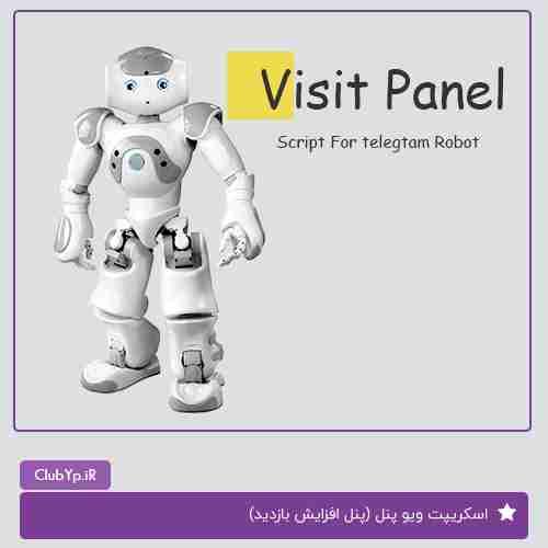 سورس ربات ویو پنل