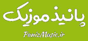 پانیذ موزیک