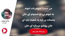 محسن بهمنی - شعبده باز - ریمیکس