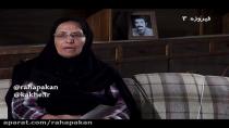 مستند فیروزه فصل 1 - قسمت 3 - محسن پزشکیان 2