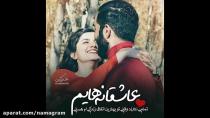 فيلم نوشته عاشقانه دو نفره سری جدید