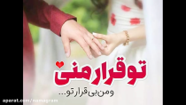 فيلم نوشته عاشقانه دو نفره احساسی جدید