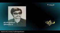 مستند فیروزه فصل 1 قسمت 2 - محسن پزشکیان 1