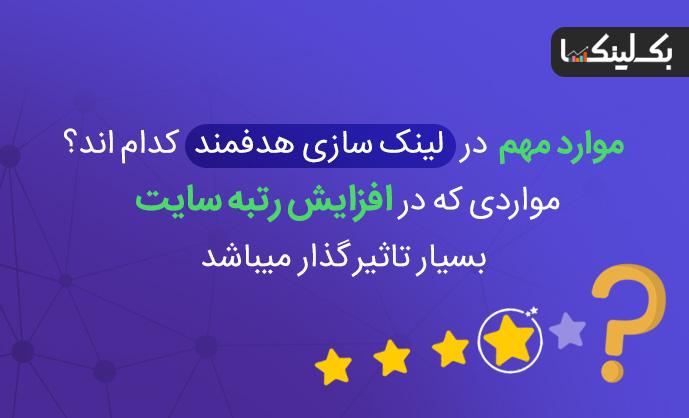 http://rozup.ir/view/2909429/Link%20Hadaf%20-%20Backlinka%20(3).jpg