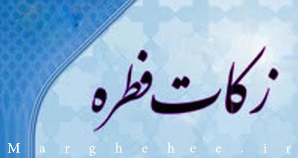 میزان زکات فطره (فطریه) و کفاره روزه ماه مبارک رمضان درسال ۱۳۹۶