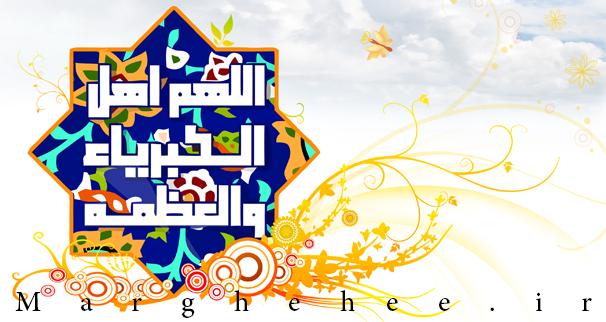 اقامه نماز عید فطر ۱۳۹۷ در مسجد امام حسن مجتبی (ع) مراغه
