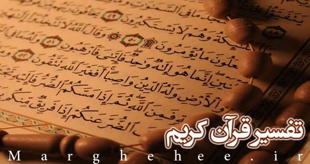 جلسه قرائت و تفسیر روزانه کلام الله مجید در مسجد جامع آهق