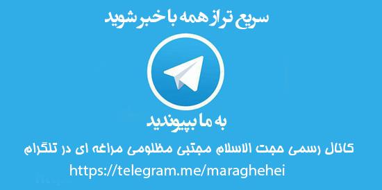 راه اندازی کانال رسمی مجتبی مظلومی مراغه ای در تلگرام