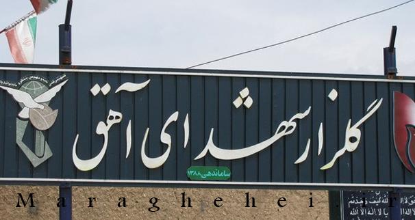 غبار روبی مزار شهدای ۸ سال دفاع مقدس در آهق