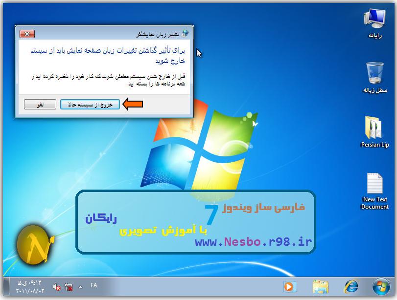 فارسی سازی ویندوز 7 ( seven) رایگان+آموزش تصویری