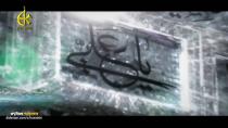 کلیپ عربی عید غدیر - یا علی مدد با صدای ملا باسم کربلایی
