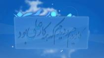 موشن گرافیک عید غدیر علی بود باصدای وحید خرد