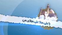 کلیپ زیبای یا علی مولا علی مولای من HD