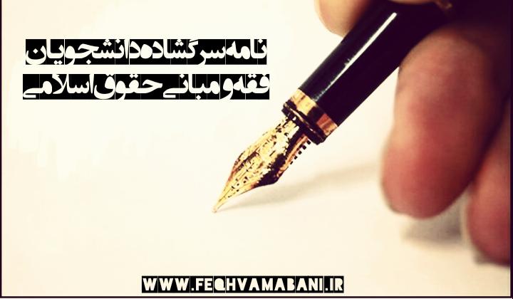 نامه سرگشاده دانشجویان فقه و مبانی حقوق اسلامی