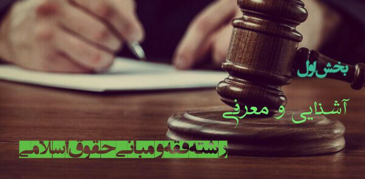آشنایی و معرفی دقیق رشته فقه و مبانی حقوق اسلامی