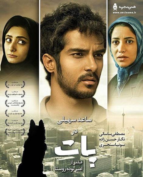 دانلود رایگان فیلم سینمایی ایرانی پات با کیفیت عالی