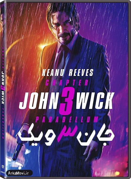 دانلود فیلم جان ویک ۳ با دوبله فارسی John Wick 3 2019