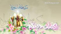 موزیک ویدئو شاد بمناسب عید غدیر خم با صدای مهدی رزاقیان