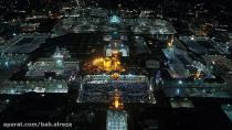 تصاویر هوایی خام با کیفیت حرم مطهر رضوی (راش 1080p)