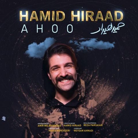 Hamid Hiraad - Ahoo