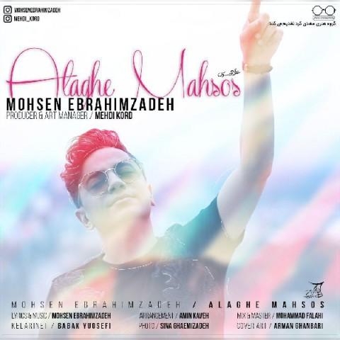 Mohsen Ebrahimzadeh - Alagheye Mahsoos