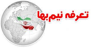 راهنمای دانلود از ایران سایت