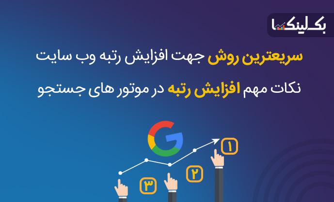 سریعترین روش جهت افزایش رتبه وب