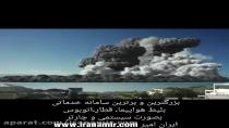 آتشفشان سینابونگ    صحنه ای زیبا گرفته شده توسط دوربین مدار بسته