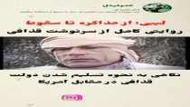 لیبی؛ از مذاکره تا سقوط - ویژه IGTV اینستاگرام