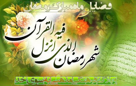 فضایل ماه مبارک رمضان