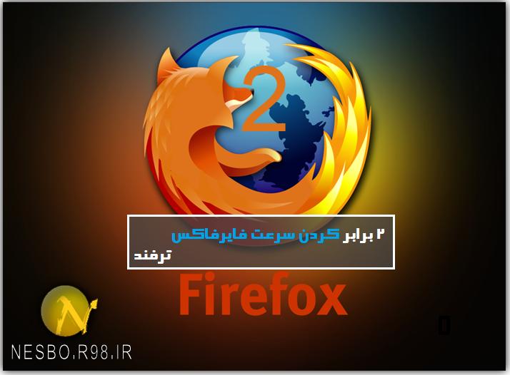 دو برابر کردن سرعت مرورگر فایرفاکس