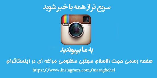 راه اندازی صفحه رسمی مجتبی مظلومی مراغه ای در اینستاگرام