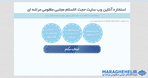 استخاره آنلاین در سایت راه اندازی شد