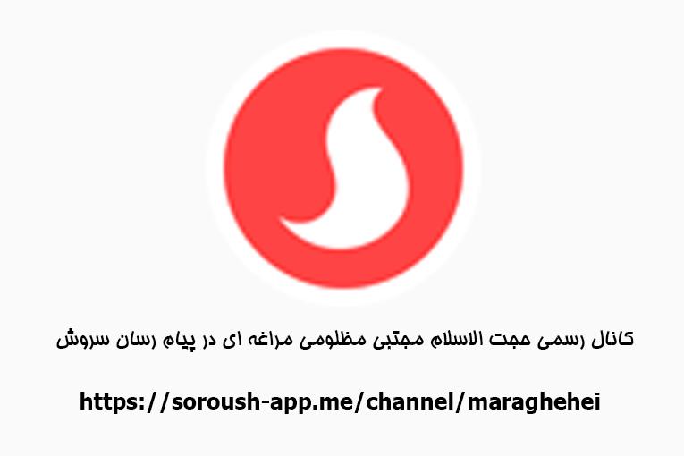 راه اندازی کانال رسمی حجت الاسلام مظلومی مراغه ای در سروش