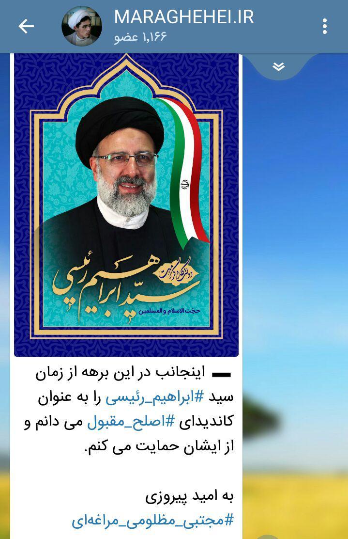 حمایت قاطع حجت الاسلام مظلومی از سید ابراهیم رئیسی
