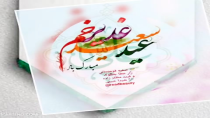 عید غدیر مبارک، نوای غدیر، صفیه قومنجانی، خوانش شیدا حبیبی