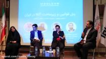 پنل قوانین و زیرساخت های اینترنت اشیا در ایران