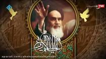 ویژه سالگرد رحلت امام خمینی (ره) (پخش شبکه 1)