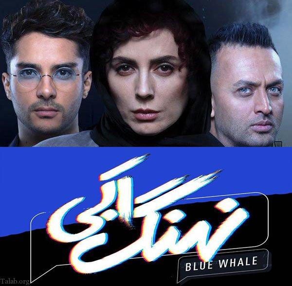 دانلود قسمت بیست و ششم ۲۶ سریال نهنگ آبی با کیفیت