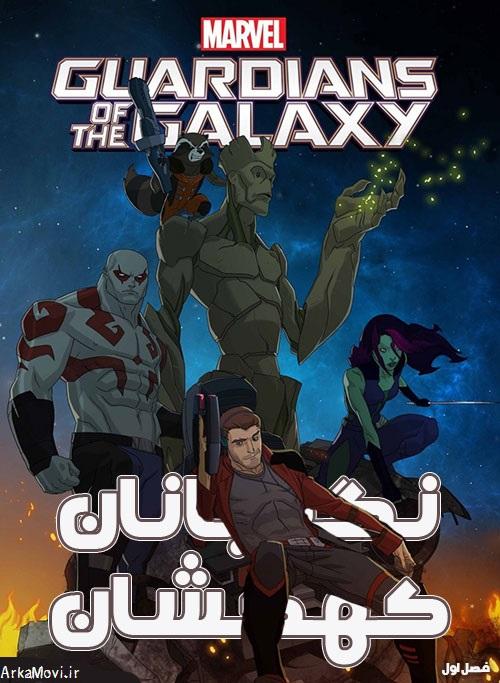 دانلود فصل اول کارتون نگهبانان کهکشان با دوبله فارسی