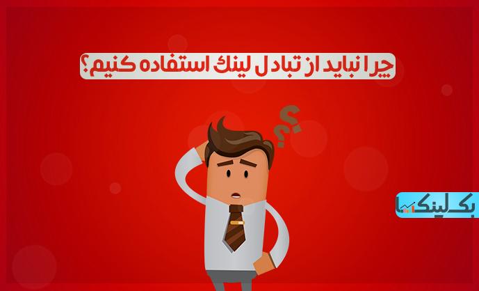 http://rozup.ir/view/2915951/Mazraeh%20-%20Backlinka-IR%20(1).jpg