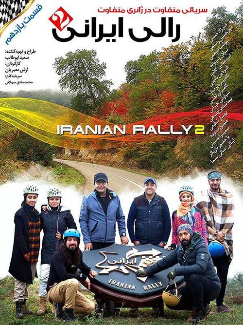 دانلود کامل مسابقه رالی ایرانی ۲ با لینک مستقیم کیفیت بالا عالی کم حجم
