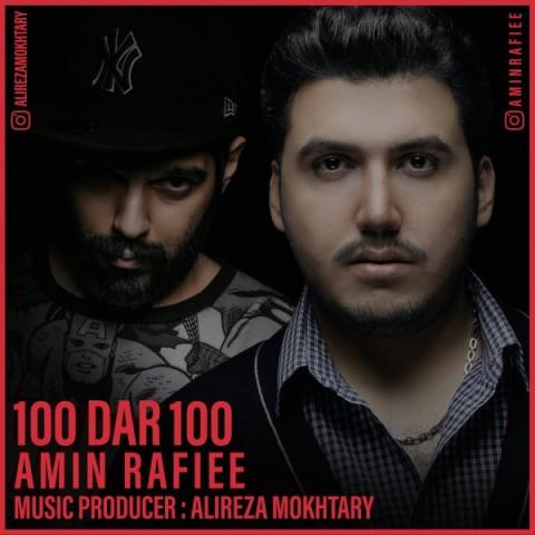 دانلود آهنگ جدید امین رفیعی به نام 100 در 100
