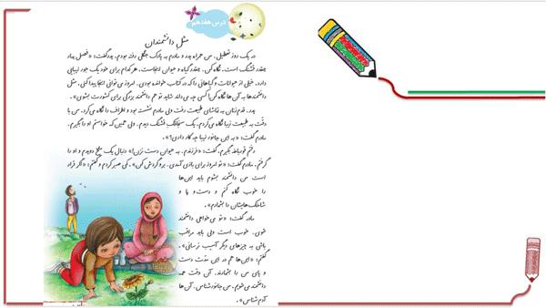 فارسی دوم دبستان درس هفدهم