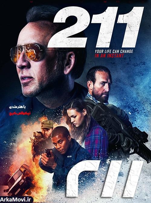 دانلود فیلم ۲۱۱ با دوبله فارسی Download 211 2018 Movie