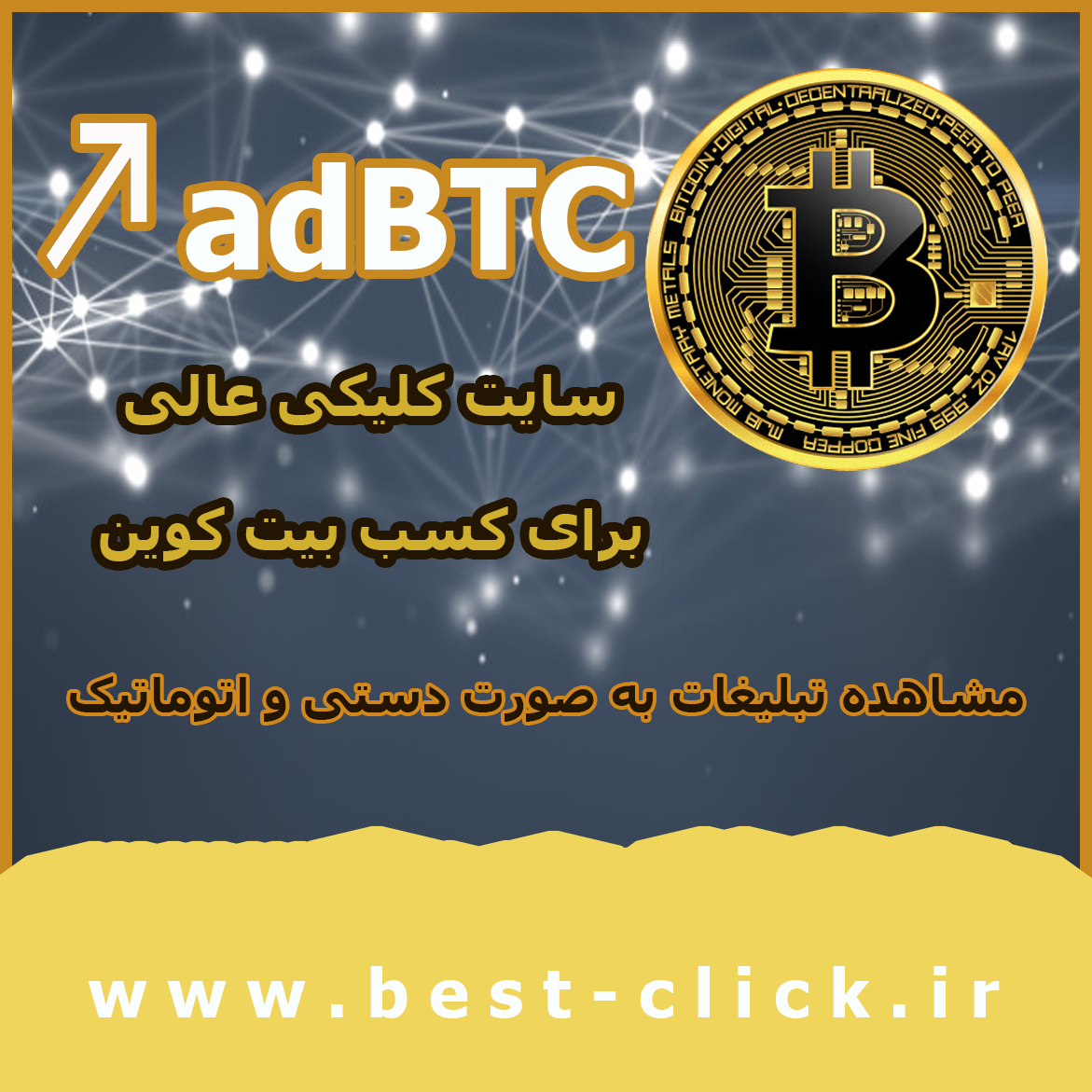 دریافت بیت کوین رایگان از سایت Adbtc