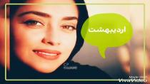 طالع بینی بازیگران زن ایرانی (واقعی)