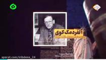 شویل دنا-اجرا مشترک  بامرکز بوشهر